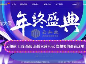 云如故:枣庄的100G高防性服务器促销,中国联通的高安全性云服务器52元/月,E5三线BGP高安全性服务器仅服务520元/月!30M带宽