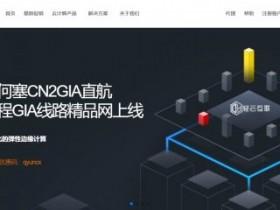 轻云互联:香港电信CN2 GIA 无限流量建站vps/22元/月/美国圣何塞/无限流量/CN2 GIA 19.36元/月