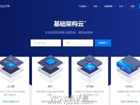 vultr:新用户提供了一个很好的促销活动,高频云服务器方案