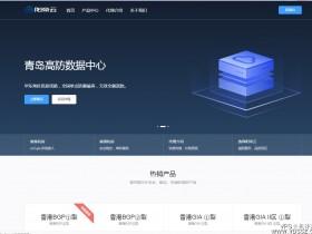 香港VPS评测:阳帝云 双十二 1核1G 10Mbps香港CN2 BGP大宽带月付14元