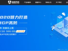 滴盾网络:国内独立服务器优惠促销,山东联通200G防御物理机399月/元