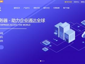 快云科技:双十二2核/2G/25G SDD/500G/3Mbps/香港CN2 GIA/终身月付9.9元
