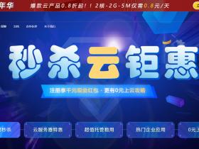 酷番云:国内正规ISP/IDC 资质服务商 秒杀云钜惠专场活动