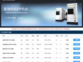 LOCVPS:全球云AMD5900X系列-联通VIP线 日本大阪 洛杉矶MC / 带宽5M 月付42元