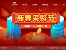 无忧云:新春采够节,4核/4G/50G/10M/100Gbps防御/88元/月