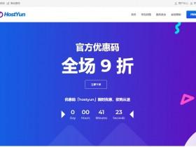 HostYun:日本软银VPS促销 10GB SSD/1TB流量/19.8元/月