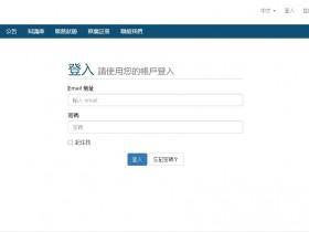 六六云,2核2G香港云服务器/1000GB流量/50Mbps端口/KVM,70元/月
