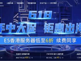 华纳云:香港IDC服务商618促销香港云服务器低至99元/月-香港物理服务器780元/月-均电信CN2 GIA线路