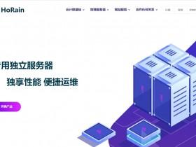 HoRain Cloud:镇江高频独立服务器 R9 3900X 20Mbps五线BGP 999元/月