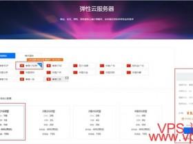 易探云:香港cn2-6.18云服务器低至8.25元/月、99元/年