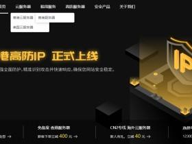 华纳云:中国香港cn2云服务器,三折优惠,低至18元/月,物理服务器10M带宽降低400元