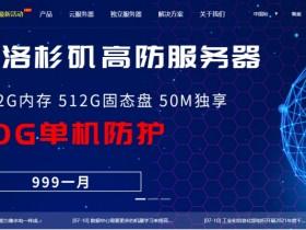 百纵科技:香港CN2建站母鸡新品价格上线 E-52650L/16G/1T SATA/232 IP/带宽10M 1399月