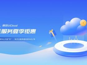 UCloud:全球云服务暑期福利活动策略-快捷云服务器低至59元/年!