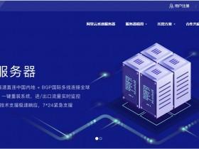 数脉科技:阿里云/华为云香港服务器首月5折 320元/月