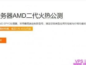 阿里云:云服务器AMD  II热beta新产品限时特价,176.45元/月起。