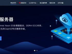 野草云:香港BGP/CN2+BGP/香港阿里云精品网服务器 399元起