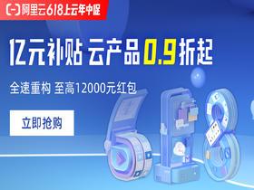 阿里云:6.18促销活动。服务器低至0.9折起,1核2G¥91/年起!2核4G¥904/3年起