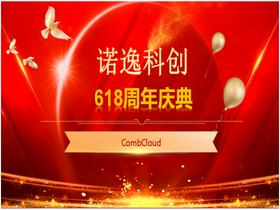 CombCloud:聚惠618,周年庆典,优惠低至5.5折
