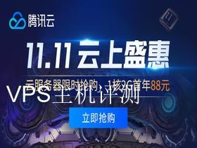 腾讯云:双11.11 云上盛惠,云产品限时抢购,1核2G云服务器首年88元