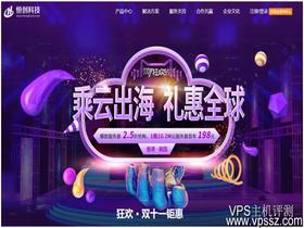 恒创科技:双十一钜惠CN2香港/美国云服务器1C1G2M 198元/年,爆款服务器2.5折起