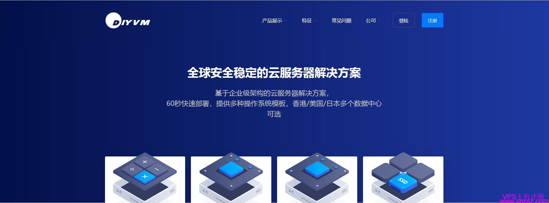 diyvm:香港/日本/美国洛杉矶CN2或者直连线路 2H2G 5Mbps 50元起